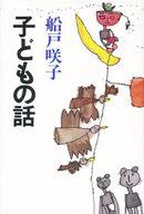<<教育・育児>> 子どもの話 / 船戸咲子