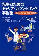 <<教育・育児>> 先生のためのキャリア・カウンセリング事例 / 山崎保寿