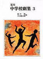 <<教育・育児>> 玉川中学校劇集 3 / 岡田陽