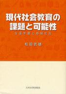 <<教育・育児>> 現代社会教育の課題と可能性-生涯学習と地 / 松田武雄