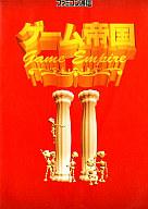 <<ゲーム>> ゲーム帝国 Vol.2 / ファミコン通信編集部