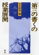 <<教育・育児>> 「第三の書く」の授業展開 / 青木幹勇