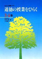 <<教育・育児>> 道徳の授業をひらく 3・4年 / 押谷由夫
