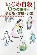 <<教育・育児>> いじめ自殺 6つの事件と子ども・学校のい / 村山士郎