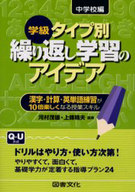<<教育・育児>> 繰り返し学習のアイデア 中学校編 / 河村茂雄