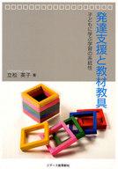 <<教育・育児>> ランクB)発達支援と教材教具-子どもに学ぶ学習の系統性 / 立松英子