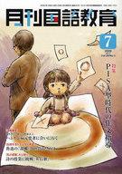 <<教育・育児>> 月刊国語教育 2009・7月号