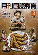 <<教育・育児>> 月刊国語教育 2009・8月号