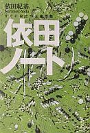 <<趣味・雑学>> 依田ノート-すぐに役立つ上達理論 / 依田紀基