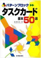 <<教育・育児>> パターンブロック タスクカード基本50選 / 高橋昭彦