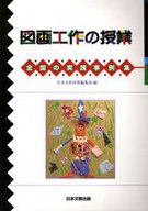 <<教育・育児>> 図画工作の授業 全国の実践事例集 / 日本文教出版編集部