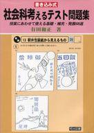 <<教育・育児>> 書き込み式:社会科考えるテスト問題集 / 有田和正
