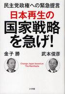 <<エッセイ・随筆>> 日本再生の国家戦略を急げ!-民主党政権への緊急提言 / 金子勝
