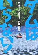 <<エッセイ・随筆>> ダムはいらない! 新・日本の川を旅する / 野田知佑