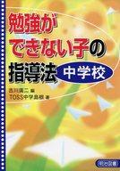 <<教育・育児>> 勉強ができない子の指導法 中学校 / 吉川廣二