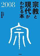 <<宗教・哲学・自己啓発>> 宗教と現代がわかる本 2008 / 渡邊直樹