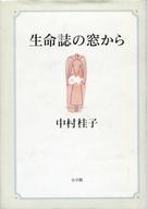 <<エッセイ・随筆>> 生命誌の窓から / 中村桂子