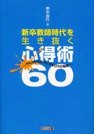 <<教育・育児>> ランクB)新卒教師時代を生き抜く心得術60 / 野中信行