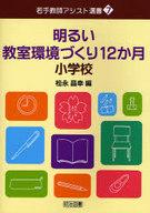 <<教育・育児>> 明るい教室環境づくり12か月 小学校 / 松永昌幸