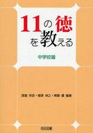 <<教育・育児>> 11の徳を教える 中学校編 / 諸富祥彦