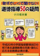 <<教育・育児>> 恥ずかしくて聞けない道徳指導50の疑問 / 小川信夫