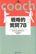 <<政治・経済・社会>> 戦略的質問78 コーチング選書 04 / C.クラーク・エプスタイン