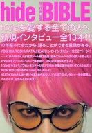 <<芸能・タレント>> hide BIBLE OFFICIAL BOOK / hide