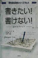 <<芸術・アート>> 夢を語る技術シリーズNO.4 書きたい!書けない! / マリサ・デュバリ