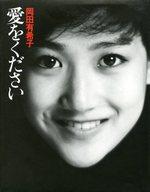 <<趣味・雑学>> 愛をください / 岡田有希子