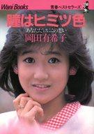 <<芸能・タレント>> 瞳はヒミツ色-あなただけにこの想い / 岡田有希子