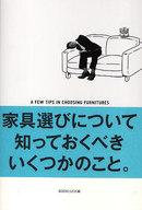 <<趣味・雑学>> 家具選びについて知っておくべきいくつかの / BOOKLUCK