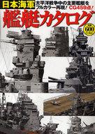 <<趣味・雑学>> 日本海軍艦艇カタログ