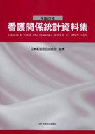 <<科学・自然>> 平21 看護関係統計資料集 / 日本看護協会出版会