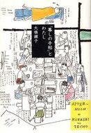 <<エッセイ・随筆>> 「暮しの手帖」とわたし / 大橋鎭子