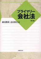 <<政治・経済・社会>> プライマリー会社法 第3版 / 藤田勝利