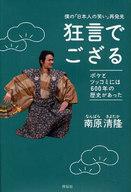 <<エッセイ・随筆>> 僕の「日本人の笑い」再発見 狂言でござる / 南原清隆