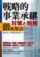 <<政治・経済・社会>> 戦略的事業承継対策と税務 徹底解説 / 平成会計社
