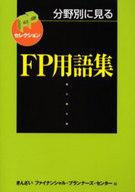 <<政治・経済・社会>> 分野別に見るFP用語集 改訂版 / きんざいファイナンシ