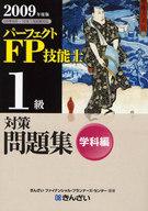 <<政治・経済・社会>> 09 FP技能士1級対策問題集 学科編 / きんざいファイナンシ
