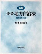 <<政治・経済・社会>> 逐条地方自治法 第4次改訂版 / 松本英昭