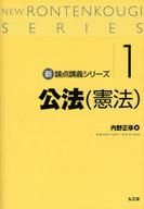 <<政治・経済・社会>> 公法(憲法) / 内野正幸