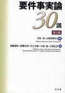 <<政治・経済・社会>> 要件事実論30講 第2版 / 村田渉