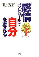 <<エッセイ・随筆>> 「感情コントロール」で自分を変える / 和田秀樹