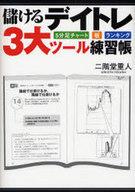 <<政治・経済・社会>> 儲けるデイトレ3大ツール練習帳 / 二階堂重人