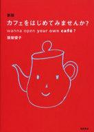 <<政治・経済・社会>> カフェをはじめてみませんか? 新版 / 旗智優子