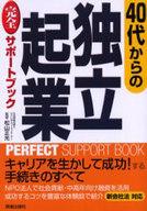 <<政治・経済・社会>> 40代からの独立起業完全サポートブック / 松山正光