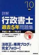 <<政治・経済・社会>> 10 詳解 行政書士過去5年問題集 / 泉恵理子