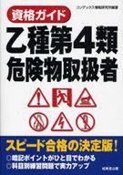 <<産業>> 資格ガイド 乙種第4類危険物取扱者 / コンデックス情報研究