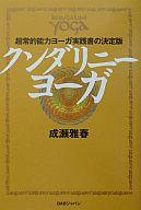 <<健康・医療>> クンダリニーヨーガ-超常的能力ヨーガ実践書の決定版 / 成瀬雅春