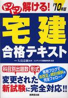<<政治・経済・社会>> 10 ドンドン解ける!宅建合格テキスト / 矢島忠純